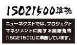 ISO21500準拠
